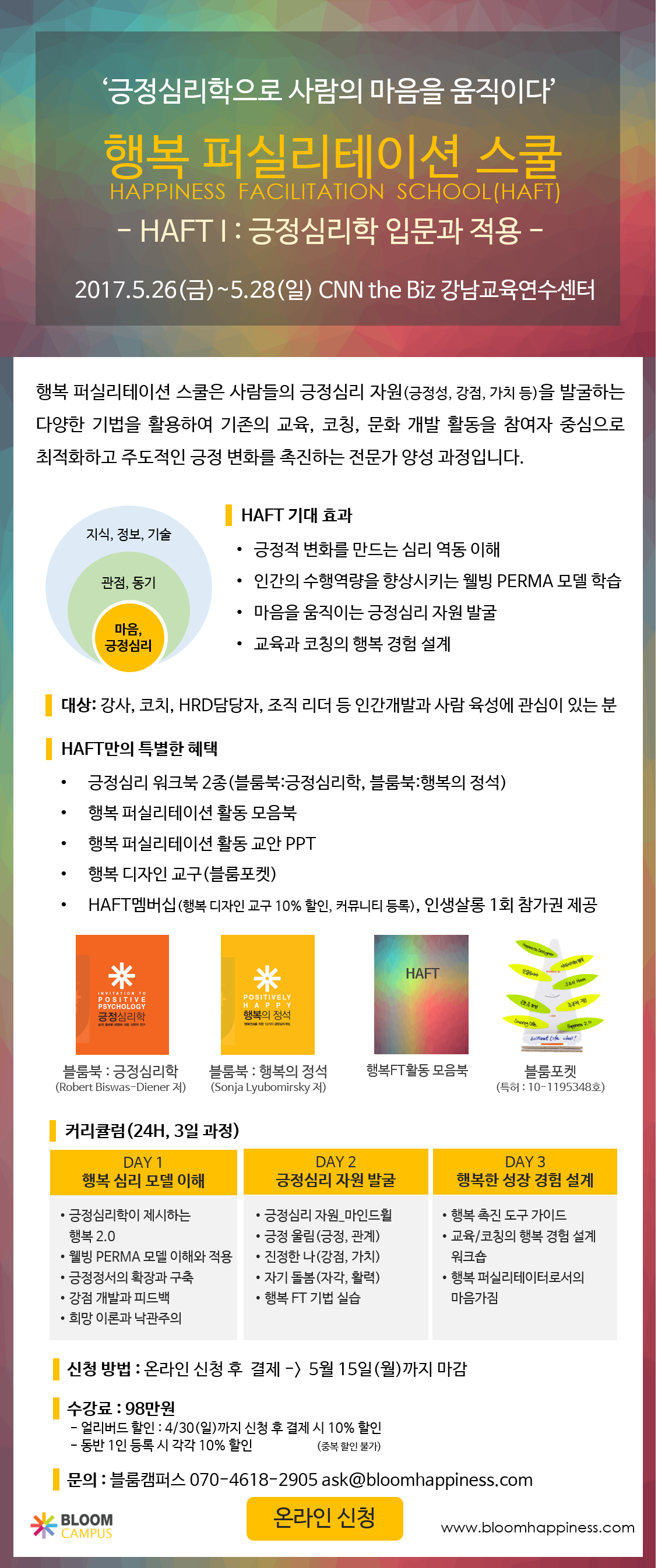 HAFT 10 poster homepage